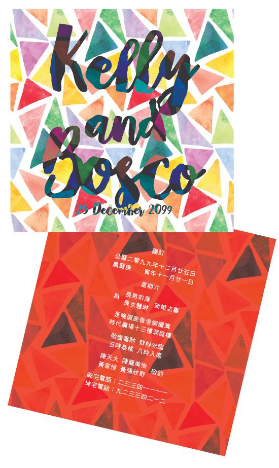 Hong Kong Wedding Invitation Card Sample 203 香港喜帖 囍帖